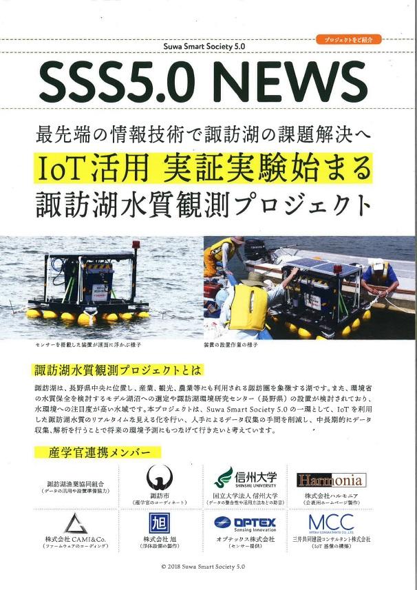 SSS5.0NEWS