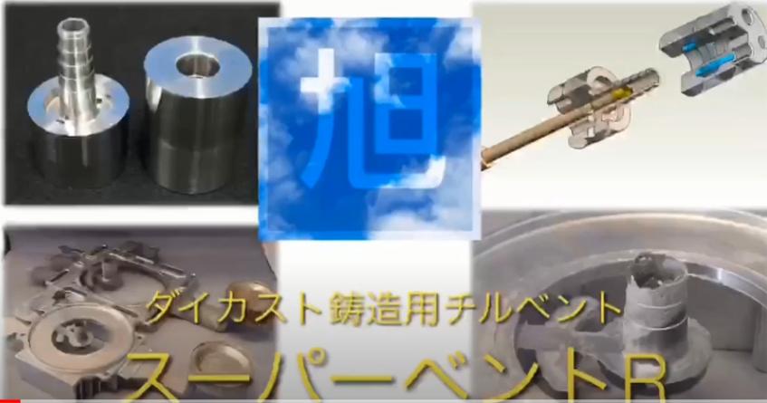 スーパーベントR 利用イメージ動画